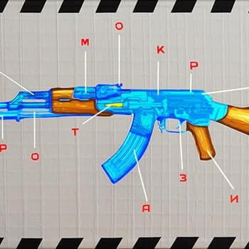 AK 47 (Democratizer)- Ein Kunstwerk aus Paketklebeband und GAFFA